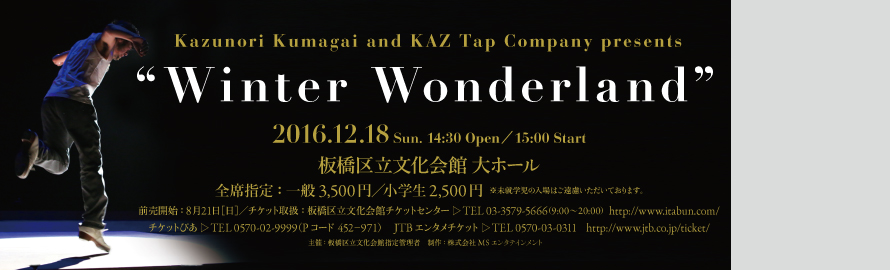"Kazunori Kumagai and KAZ Tap Company presents""Winter Wonderland"""