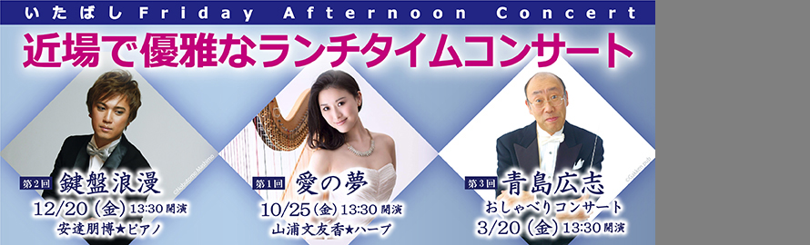 第1回 いたばし Friday Afternoon Concert